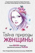 Анна Ковалевская - Тайна природы женщины