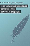 Алла Кузнецова - Учет внешнеэкономической деятельности и валютных операций