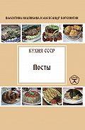 Валентина Ильянкова -Посты. Кухня СССР