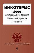 Коллектив Авторов - ИНКОТЕРМС 2000. Международные правила толкования торговых терминов