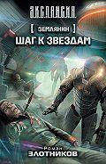 Роман Злотников -Шаг к звездам