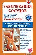 Юлия Попова - Заболевания сосудов. Самые эффективные методы лечения