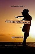 Алёна Машкова - Струны моейдуши. Сборник стихов