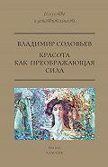 Владимир Соловьев -Красота как преображающая сила (сборник)