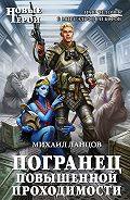 Михаил Ланцов - Погранец повышенной проходимости