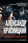Александр Красницкий -Воскресшая душа (сборник)