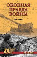 О. С. Смыслов -Окопная правда войны. 1941–1945 гг.