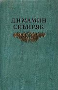 Дмитрий Мамин-Сибиряк - Книжка с картинками