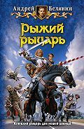 Андрей Олегович Белянин -Рыжий рыцарь