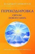 Владимир Лермонтов - Перекодировка: образы нового мира