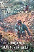 Андрей Амельянович - Запасной путь