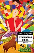 Ринат Валиуллин -Кулинарная книга