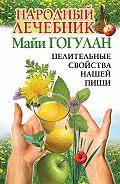 Майя Гогулан -Народный лечебник Майи Гогулан. Целительные свойства нашей пищи