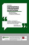 Ральф Винс -Математика управления капиталом: Методы анализа риска для трейдеров и портфельных менеджеров