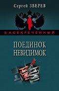 Сергей Зверев - Поединок невидимок