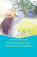 Оксана Антонская -Обмен вслепую, или Незабудки для Анютки