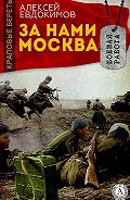 Алексей Евдокимов - За нами Москва