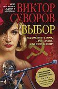 Виктор Суворов -Выбор