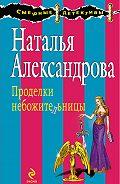 Наталья Александрова -Проделки небожительницы