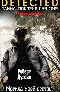 Роберт Дугони -Могила моей сестры