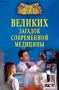 А. В. Волков -100 великих загадок современной медицины