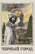 Борис Акунин - Чёрный город (с иллюстрациями)