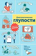 Анастасия Пономаренко -Диетологические глупости: Низвержение мифов