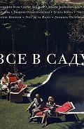Елена Шубина, Сергей Николаевич - Все в саду