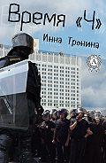 Инна Тронина -Время «Ч»