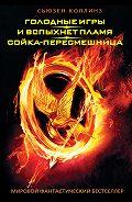 Сьюзен Коллинз -Голодные игры. И вспыхнет пламя. Сойка-пересмешница (сборник)