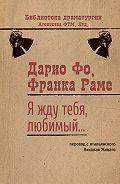 Франка Раме -Я жду тебя, любимый…