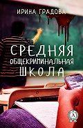 Ирина Градова -Средняя общекриминальная школа