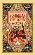 Дарья Нестерова -Большая кулинарная книга республик СССР