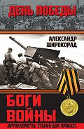 Александр Широкорад - Боги войны. «Артиллеристы, Сталин дал приказ!»