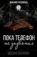 Оксана Обухова -Пока телефон не зазвонил
