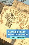 Наталья Волочаевская -Последнее дело комиссара Дезиля