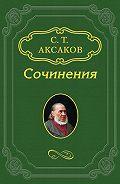 Сергей Аксаков - Отзыв о «Журнале охоты»