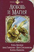 Елена Звёздная - Любовь и магия (сборник)