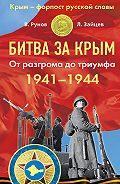 Валентин Рунов -Битва за Крым 1941–1944 гг. От разгрома до триумфа