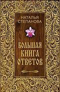 Наталья Ивановна Степанова -Большая книга ответов