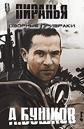 Александр Александрович Бушков -Пиранья. Озорные призраки