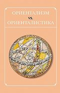 Сборник статей - Ориентализм vs. ориенталистика