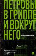 Алексей Сальников -Петровы в гриппе и вокруг него