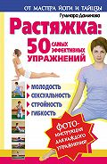 Гульнара Даминова -Растяжка: 50 самых эффективных упражнений