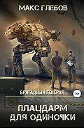 Макс Глебов -Бригадный генерал. Плацдарм для одиночки