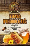 Николай Волковский -Азбука пчеловодства. От устройства пчелиного дома до готового продукта