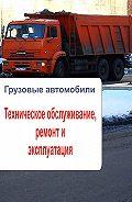Илья Мельников -Грузовые автомобили. Техническое обслуживание, ремонт и эксплуатация