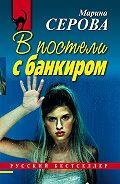 Марина Сергеевна Серова -В постели с банкиром
