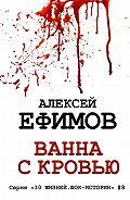 Алексей Ефимов -Ванна скровью