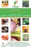 Дарья Нилова -Растения-антивирусы. Гриппу – бой! Быстрое и надежное лечение вирусных заболеваний